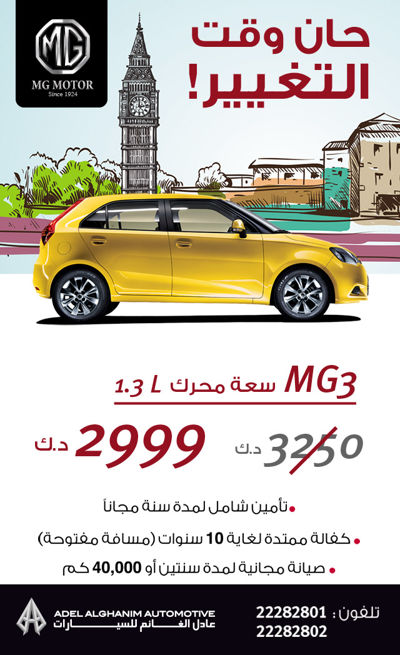 Adel Alghanim Automotive-31 AUG 2015