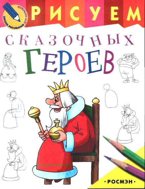 Рисуем сказочных героев (Росмэн)
