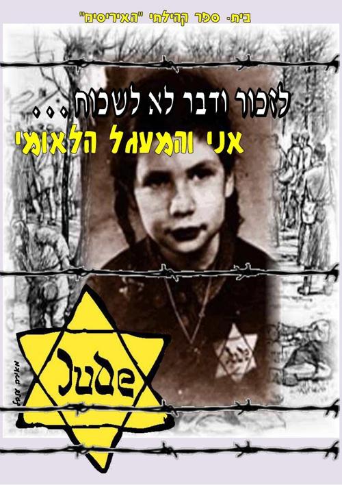 עבודת חקירה לשואה