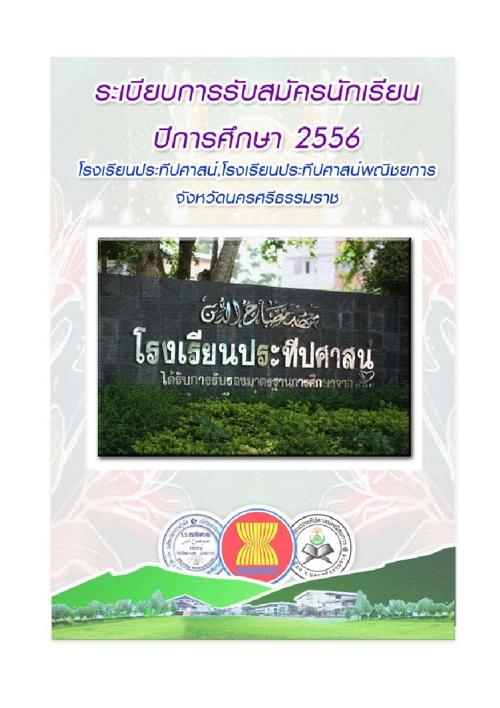 ระเบียบการรับสมัครนักเรียน ปี 56
