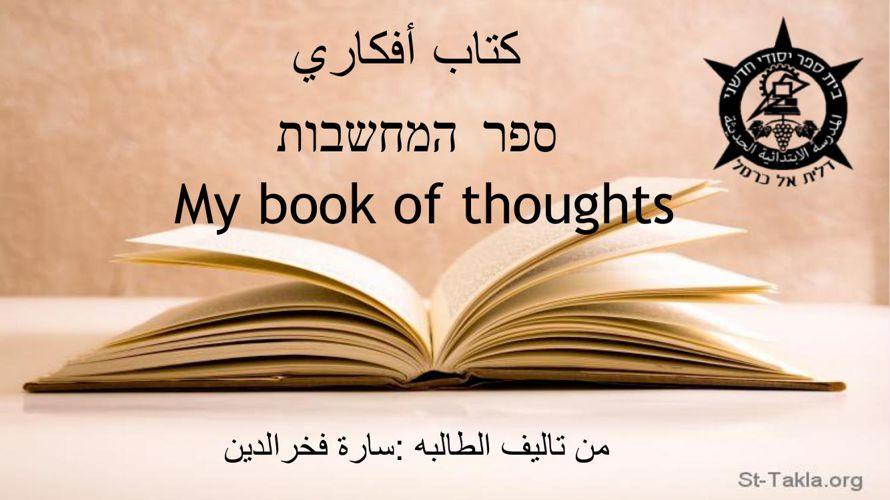 ספר המחשבות שרה פחראלדין.pptx