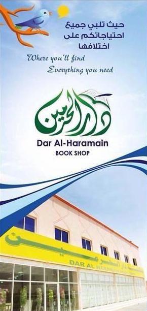 DAH Brochure