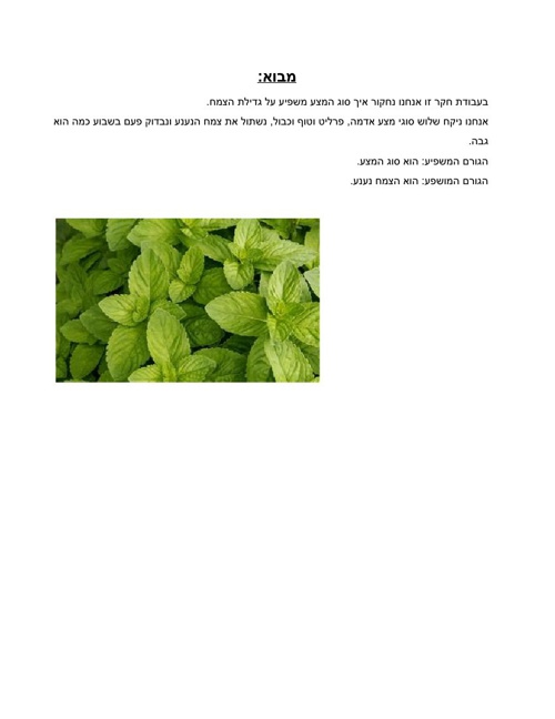 עבודת חקר ח1 ח2 ח3 דורון בר-און,ירדן אברהם, מעיין כהן ו-אמיר אשר