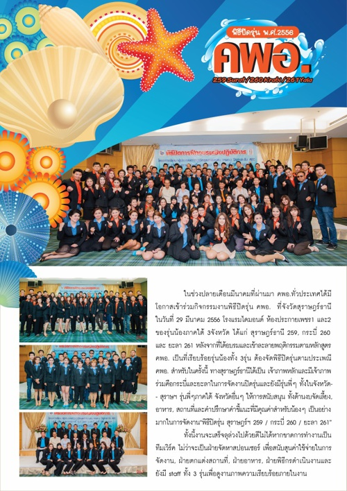 วารสาร THAI SME News