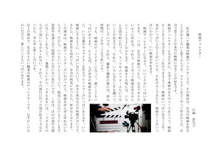 映画ディレクター