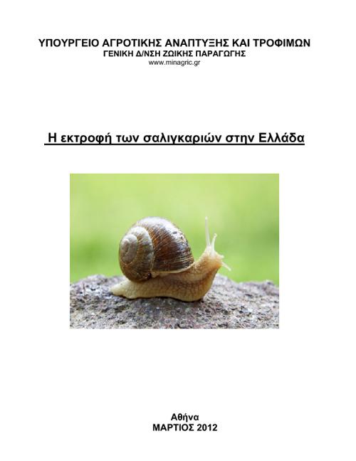 Ektrofi saligarion