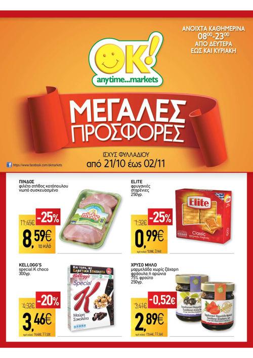ΦΥΛΛΑΔΙΟ ΠΡΟΣΦΟΡΩΝ 21-10