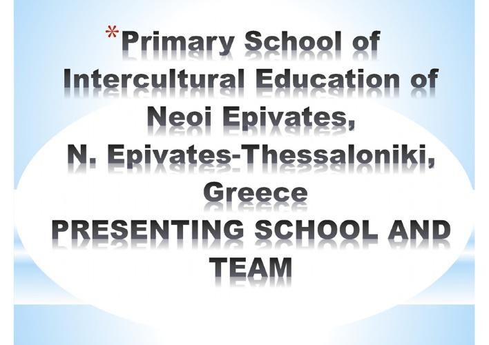 παρουσίαση ελληνικής ομάδας