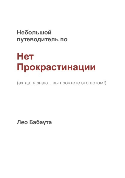 Лео-Бабаута-Нет-Прокрастинации