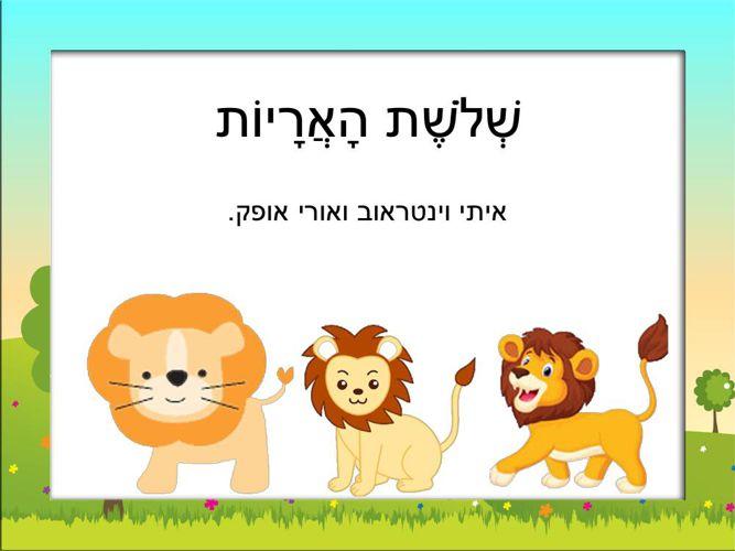 שלושת האריות סיום