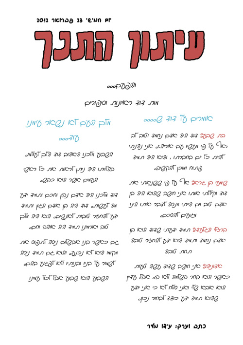 """עיתון התנ""""ך"""