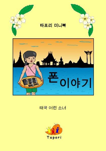 FON - KOREAN