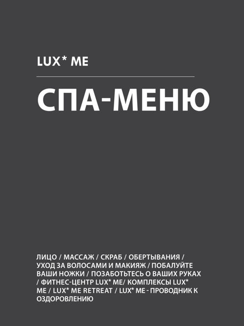 LUXMeSpa_Menu2016_Rusian Version