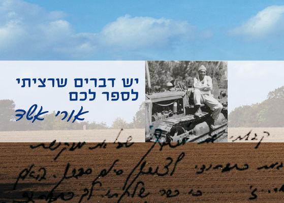 Uri Eshed Life Story