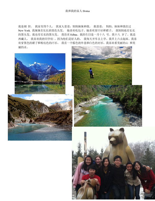 2012年 中文二和三学生作品  --- 我和我的家人