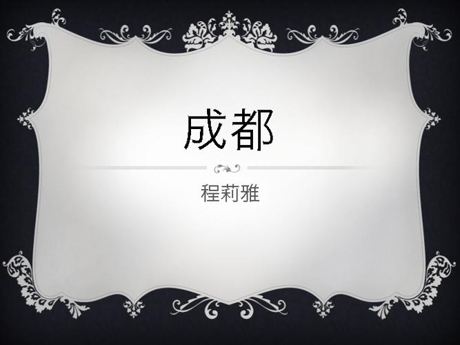 Chengdu Final