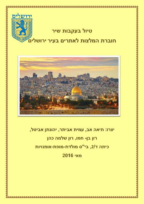 טיול בעקבות שיר- ירושלים