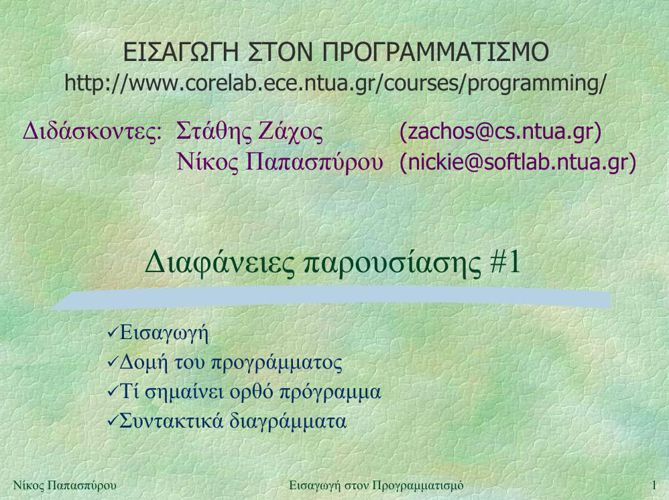 Copy of slides01e