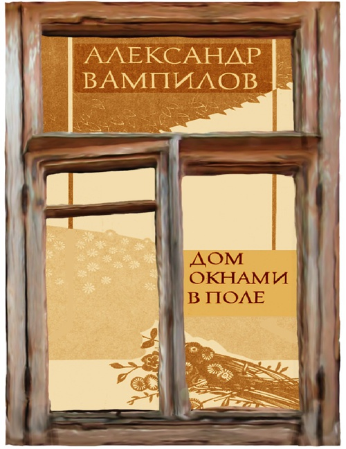 """Вампилов А. """"Дом окнами в поле"""""""