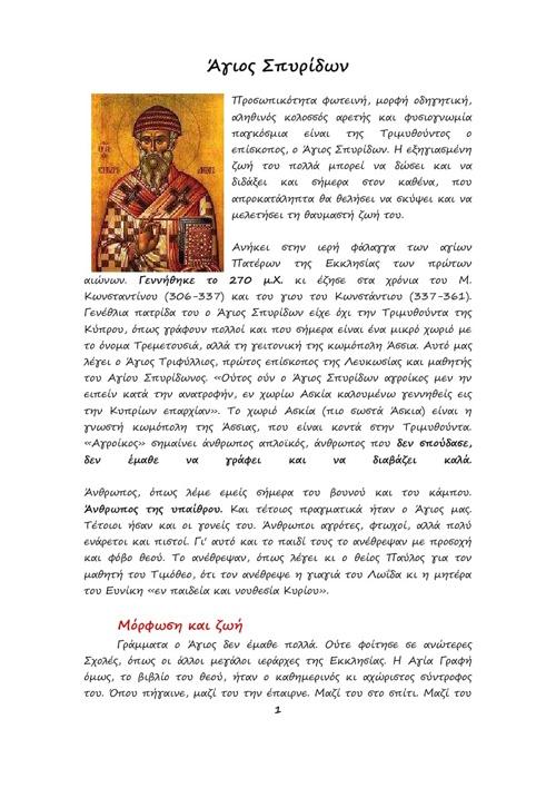 Άγιος Σπυρίδων - Βίος και Θαύματα