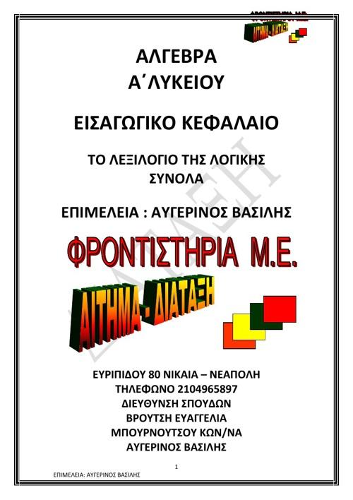 ΑΛΓΕΒΡΑ Α΄Λ ΕΙΣΑΓΩΓΙΚΟ ΚΕΦ