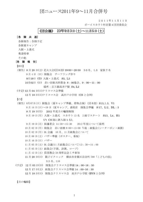 2011年団ニュース9月・11月合併号完
