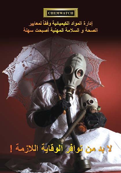 protection_Arabic
