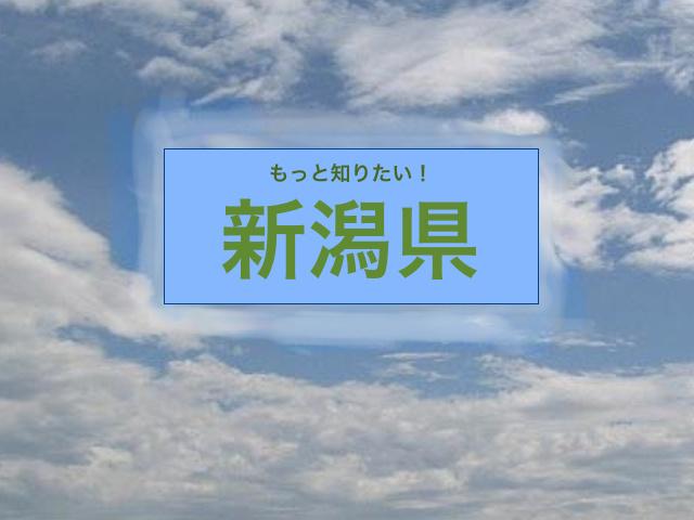 もっと知りたい!新潟県
