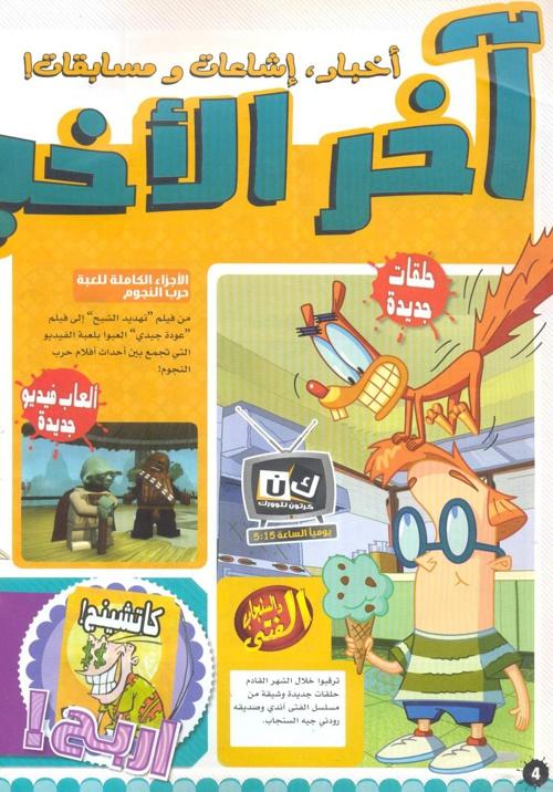 مجلة كرتون نتورك   العدد 17   بالعربية