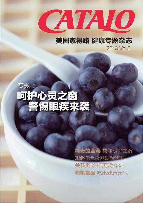 CATALO Natural Health Foods Vol.5 2013