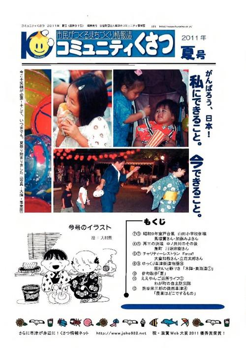 コミュニティくさつ 2011