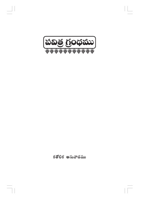 TELUGU CATHOLIC BIBLE