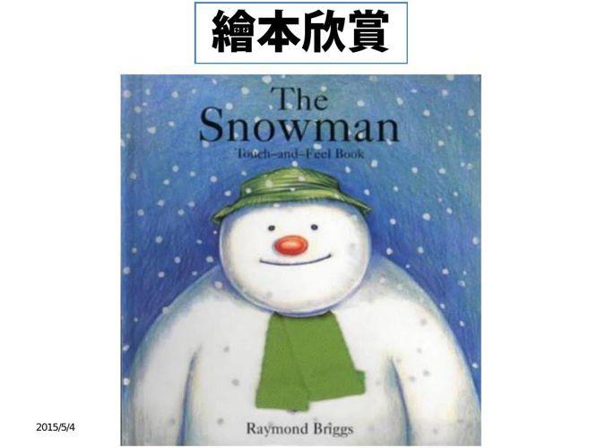 教學媒體_SNOW MAN