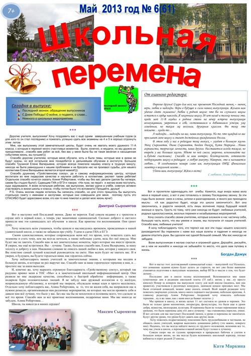 Газета-май