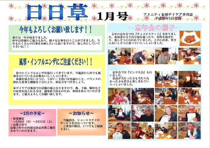 アメニティ本別デイケア季刊誌_日日草 2012