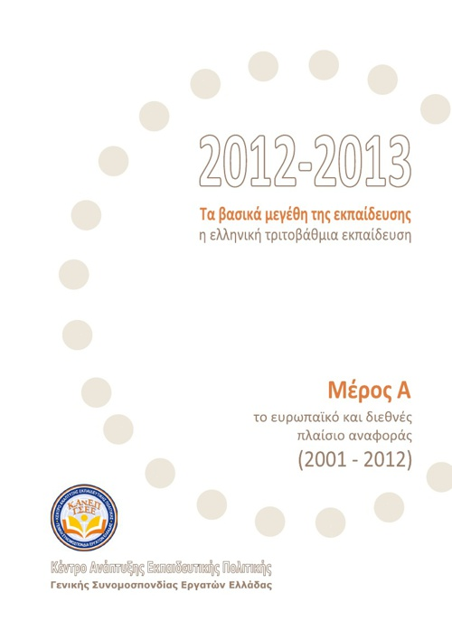 Pages from Βιβλίο Έκθεσης 2012-2013