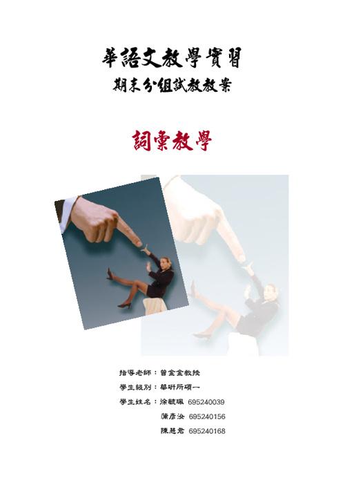 碩生 華語實習教案