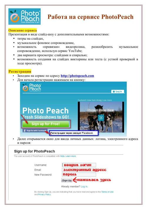 Работа на сервисе PhotoPeach