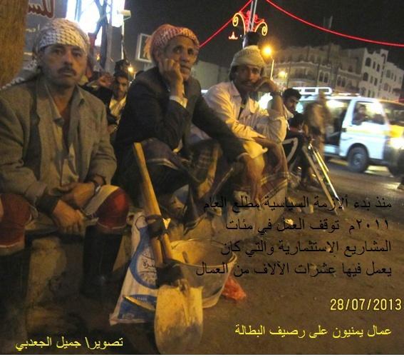 ارتفاع البطالة في صوف الشباب اليمني