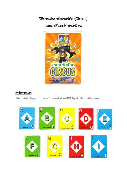 วิธีการเล่น Circus