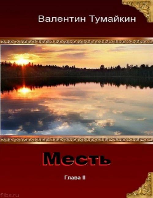 МЕСТЬMest_copy
