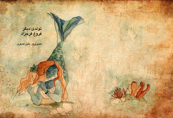 Rebirth by Furugh Farokhzad