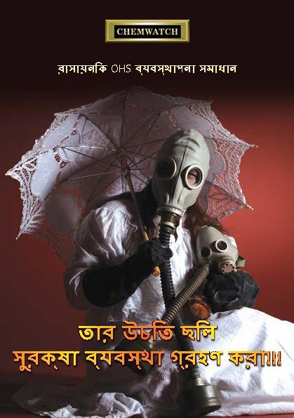 protection_Bengali