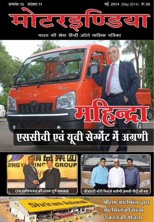 Motorindia Hindi May Edition - 2014