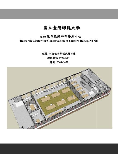 文物保存維護研究發展中心