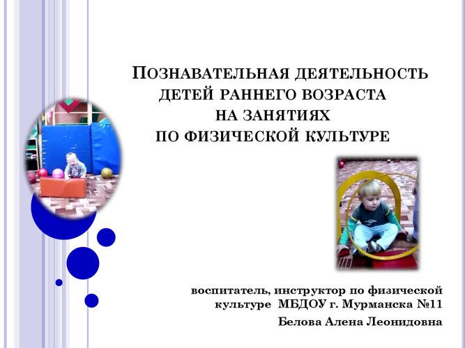Poznavatelnaya deyatelnost Belova_A_L