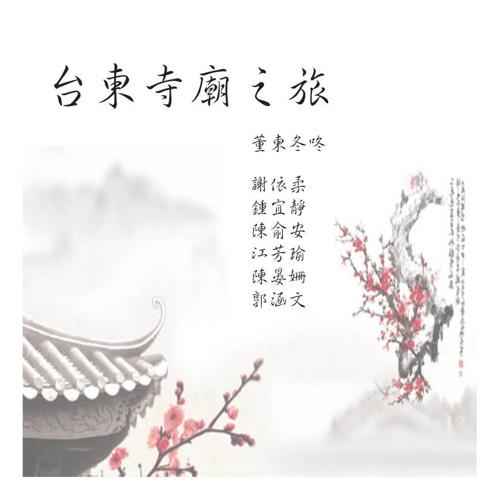 台東寺廟之旅