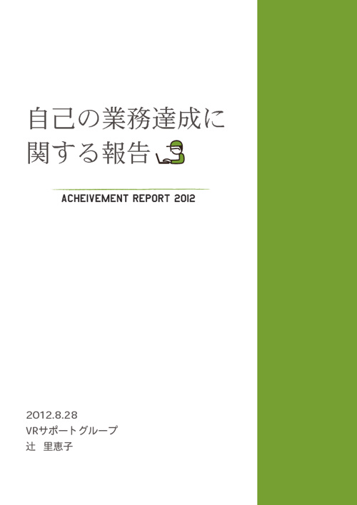 Acheivement-report 2012 R.Tsuji