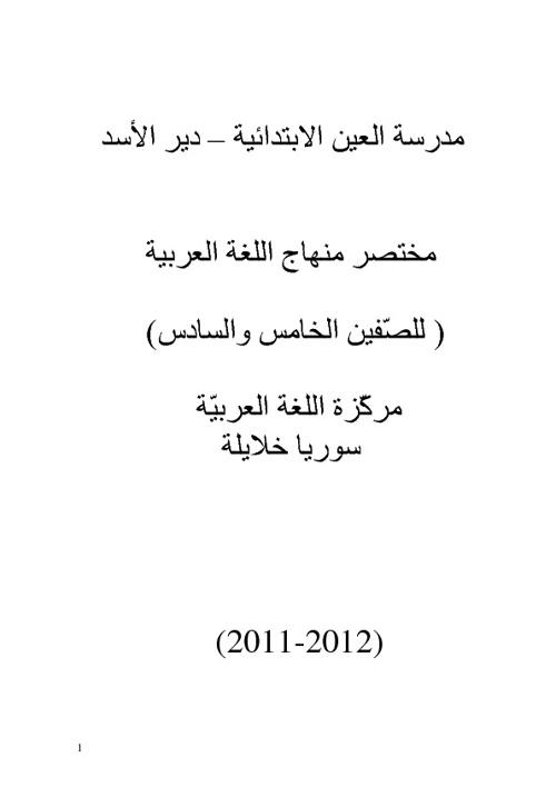مختصر منهاج اللغة العربية للصّفين الخامس والسّادس