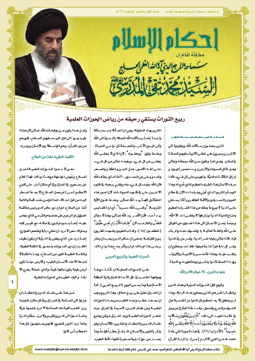 نشرة احكام الاسلام لشهر ذوالقعدة 1432